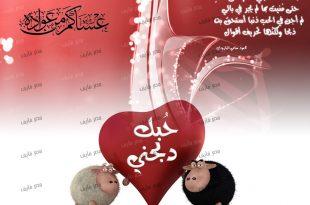 صورة صور عيد الاضحى المبارك , شاهد ما يميز عيد الاضحى