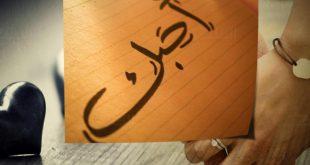 صوره كلمة احبك , شاهد بالصور اجمل التصاميم لكلمة احبك