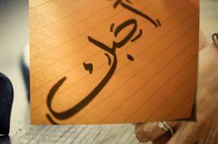 صورة كلمة احبك , شاهد بالصور اجمل التصاميم لكلمة احبك
