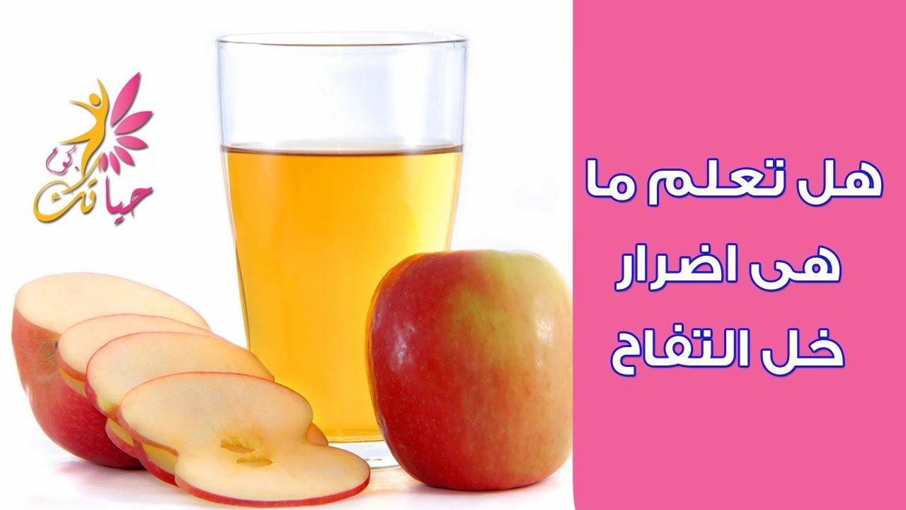 صورة اضرار خل التفاح , تعرف على اضرار خل التفاح بالفيديو