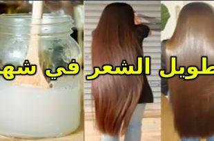 بالصور تطويل الشعر في شهر , شاهد بالفيديو كيفية تطويل الشعر فى شهر 3967 3 310x205
