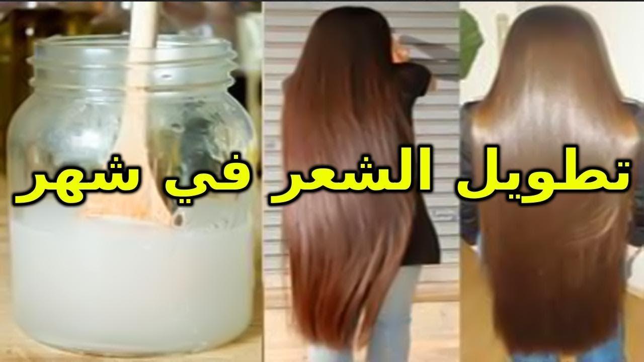 صورة تطويل الشعر في شهر , شاهد بالفيديو كيفية تطويل الشعر فى شهر