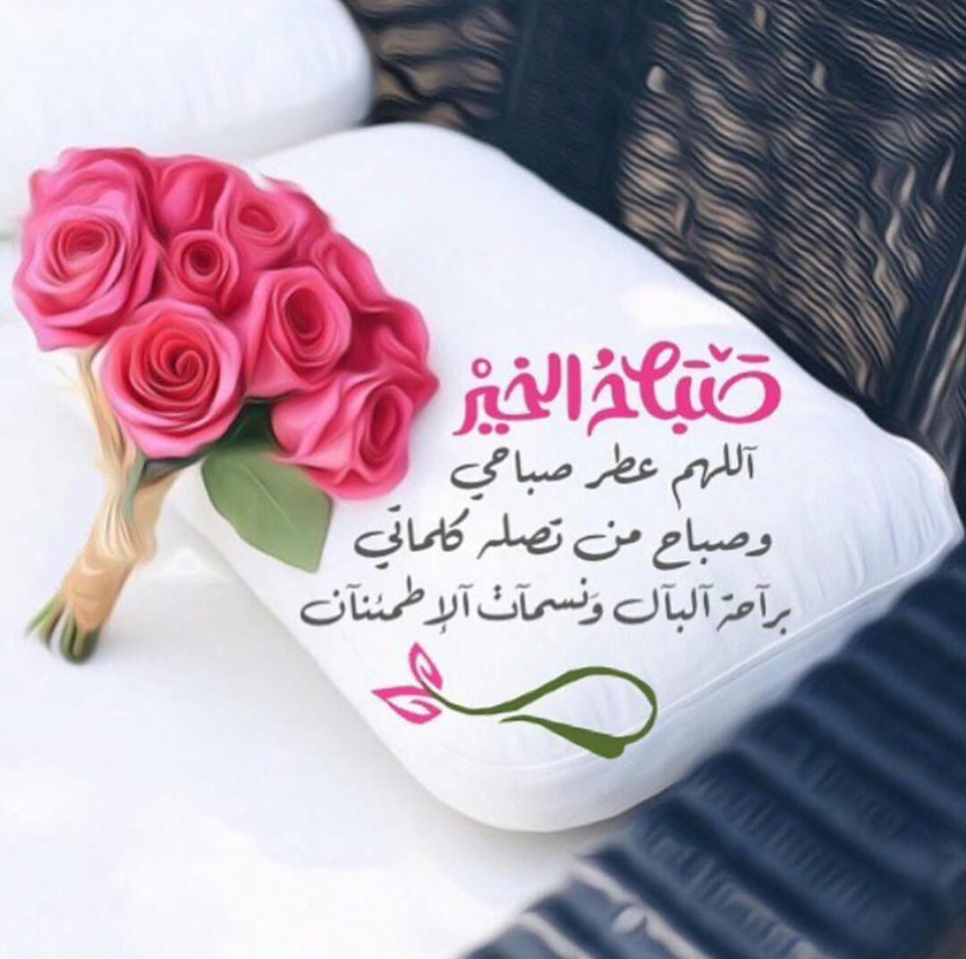 بالصور اجمل صباح الخير , اجمل العبارات الصباحية 3981 10