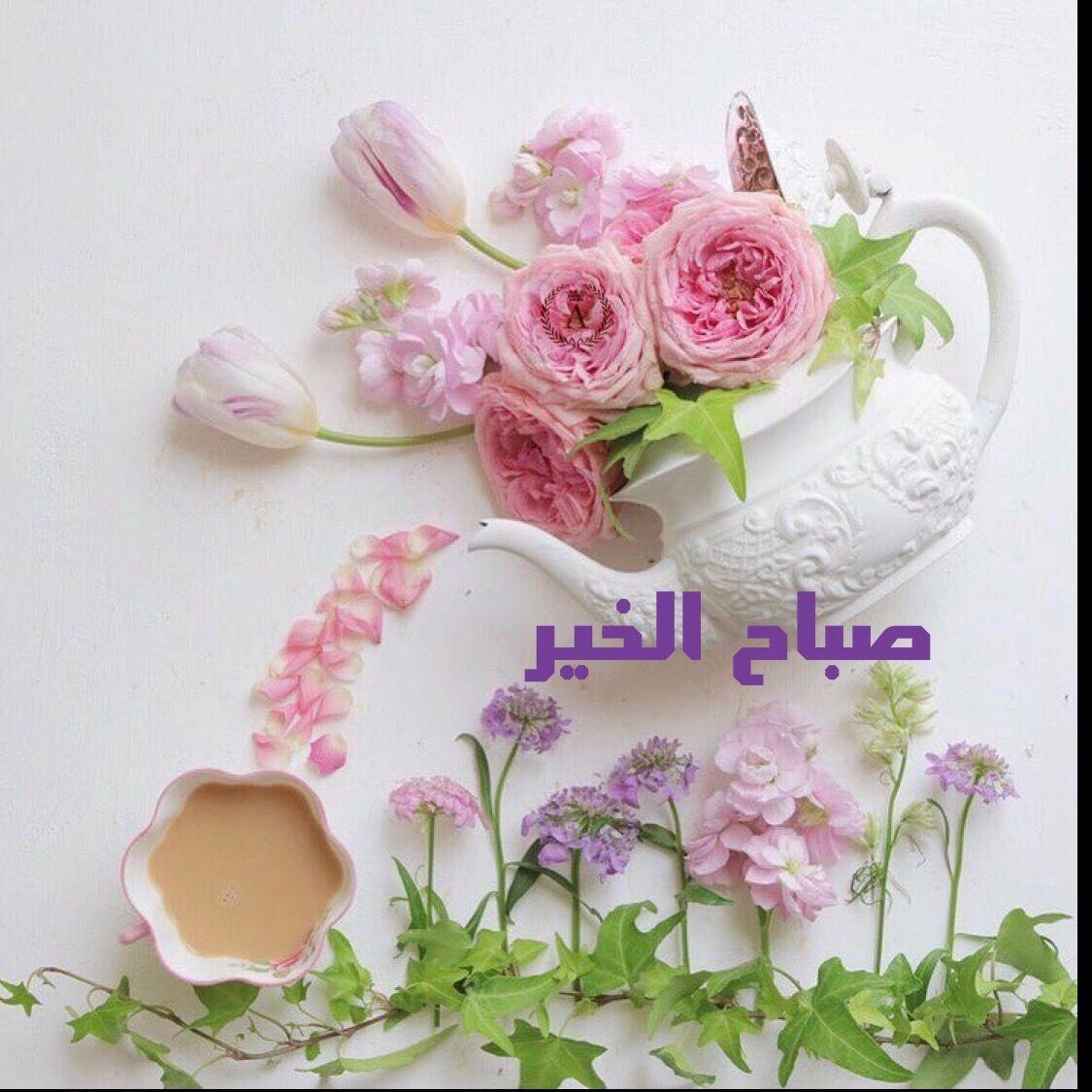 بالصور اجمل صباح الخير , اجمل العبارات الصباحية 3981 3