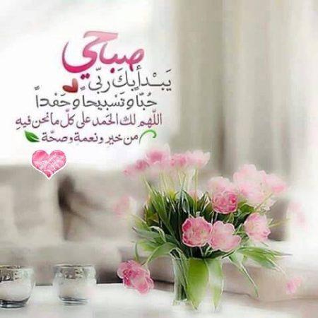 بالصور اجمل صباح الخير , اجمل العبارات الصباحية 3981 4