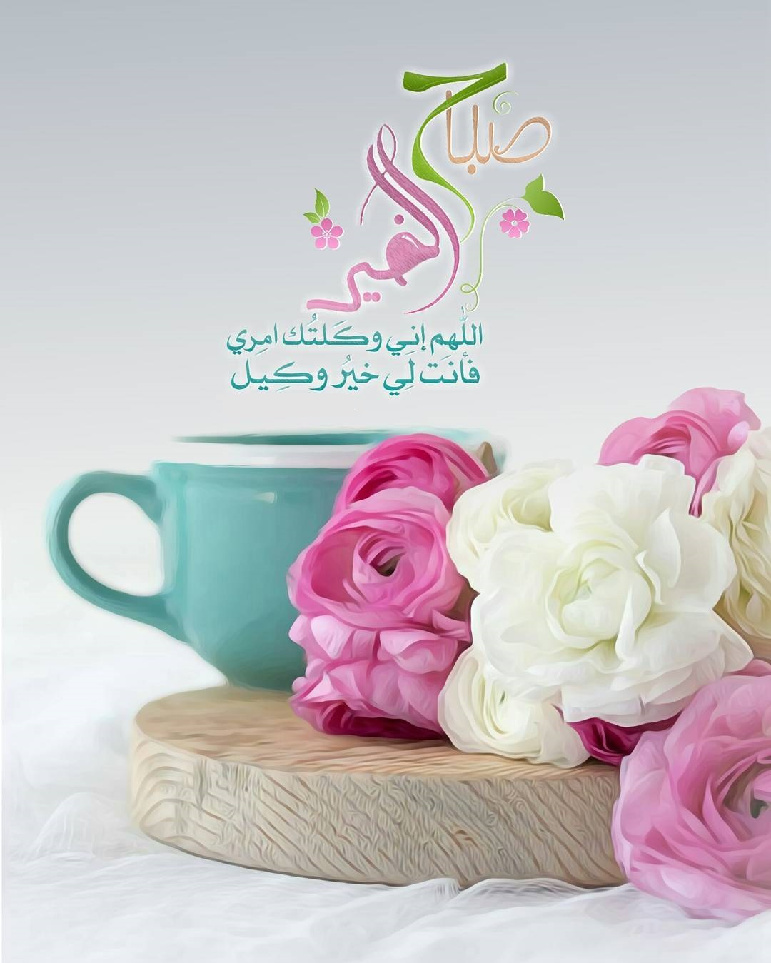 بالصور اجمل صباح الخير , اجمل العبارات الصباحية 3981 6