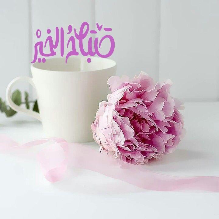 بالصور اجمل صباح الخير , اجمل العبارات الصباحية 3981 8