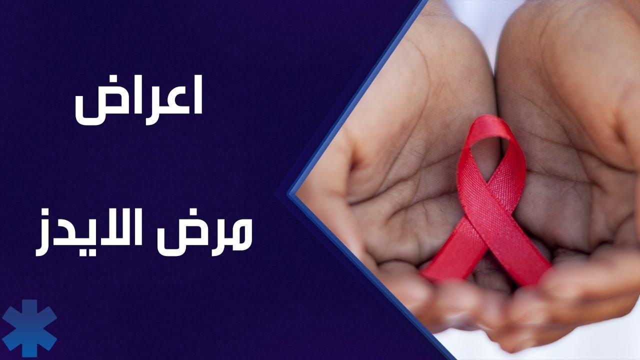 صورة اعراض الايدز , شاهد بالفيديو اعرض مرض الايدز واكثر الدول اصابة