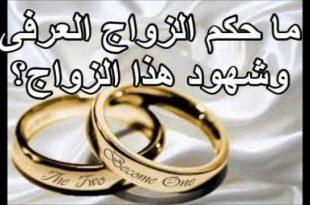 صورة حكم الزواج العرفي , شاهد بالفيديو اراء الفقهاء فى حكم الزواج العرفى