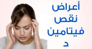 صورة اعراض نقص فيتامين د عند النساء , نقص فيتامين د للسيدات