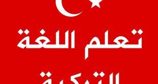 صوره تعلم التركية , طريقة سهلة لتعلم التركية