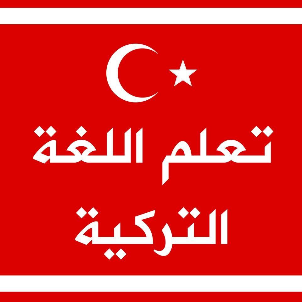 صورة تعلم التركية , طريقة سهلة لتعلم التركية