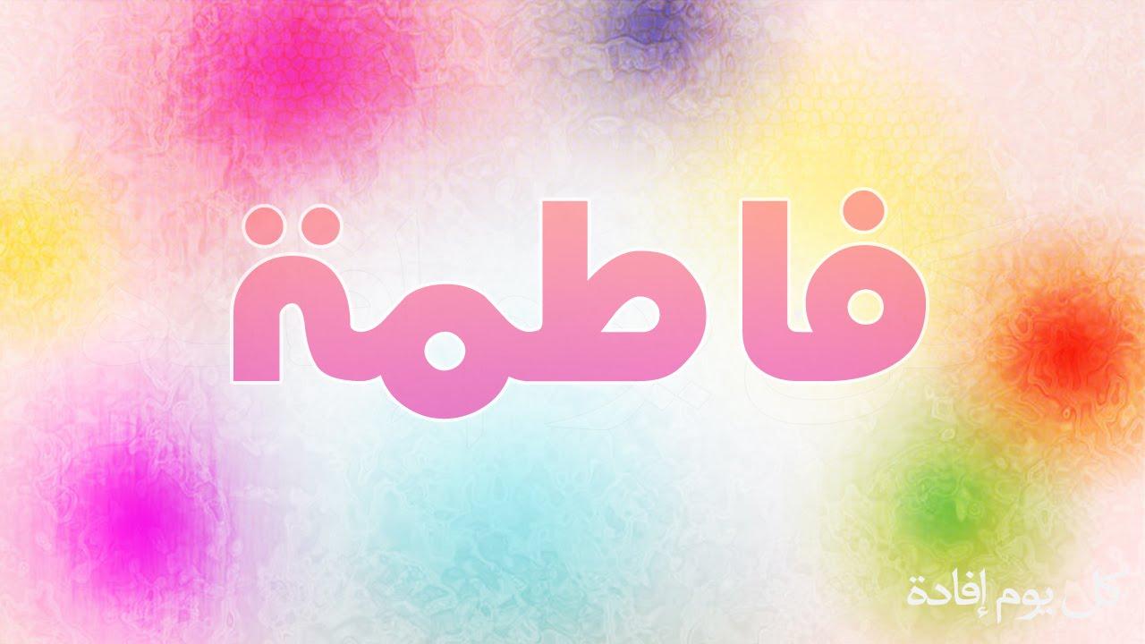 صورة صور اسم فاطمه , تصميمات لاسم فاطمة