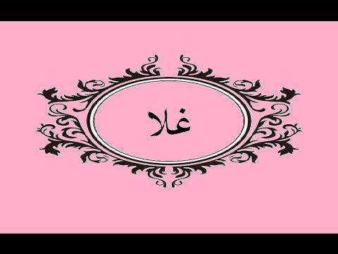 بالصور معنى اسم غلا , معاني جميله لاسم غلا 4599 1