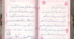 صور كتابة رسالة الى صديقتي في المدرسة , اجمل رساله لصديقة المدرسه