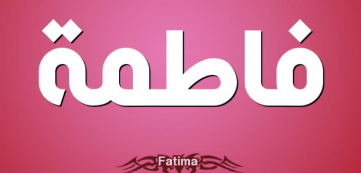 صورة معنى اسم فاطمة , تفسير اسم فاطمة
