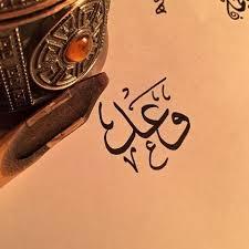 صورة معنى اسم وعد , معان جميله لاسم وعد