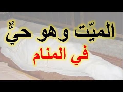 رؤية شخص ميت في المنام وهو حي تفسير رؤية الميت حي في المنام صباح الحب