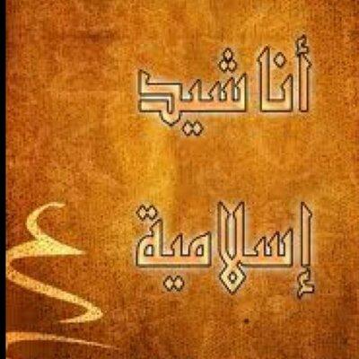 صورة اجمل انشودة اسلامية , انشودة اسلامية غاية الروعه