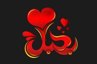 صور كلمة بحبك , اشكال مختلفة لكلمة بحبك