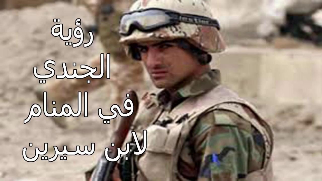 صور تفسير حلم العسكري , تفسير رؤية رجل بزي عسكري في المنام