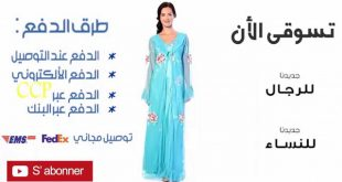 صورة شراء ملابس عن طريق الانترنت , افضل مواقع للشراء اون لاين
