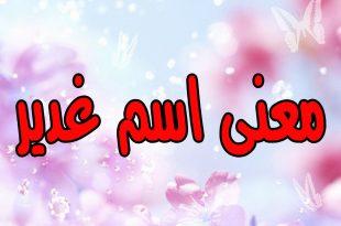 صورة معنى اسم غدير , معاني رائعه لاسم غدير