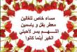 بالصور مساء الخير للغالين , احلي مساء علي اغلي ناس 4783 1 110x75