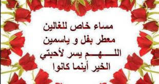صوره مساء الخير للغالين , احلي مساء علي اغلي ناس