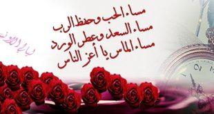 صوره مساء الخير حبيبي , مساء الحب والخير حبيبي