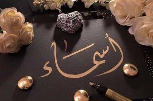 صورة صور اسم اسماء , اسم اسماء مزخرف بطريقة جميله