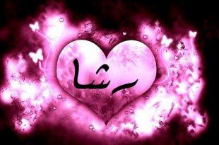 صورة معنى اسم رشا , معاني رائعه ومختلفه لاسم رشا