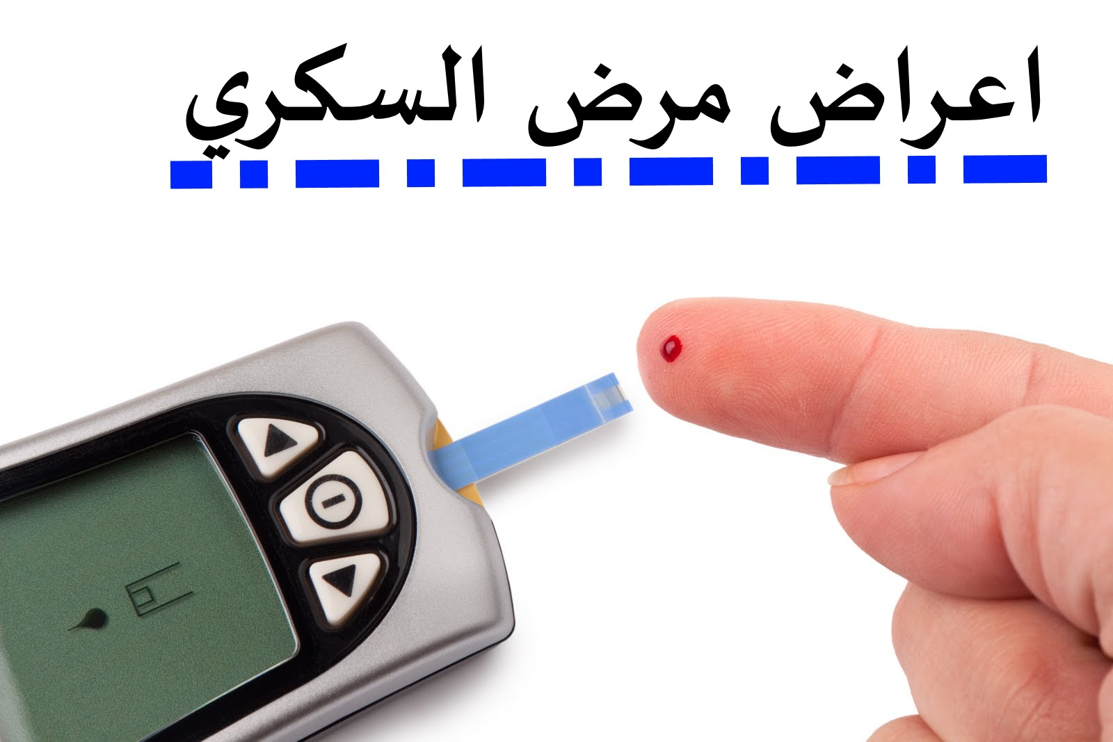 صوره اعراض مرض السكر , علاج مرض السكر واعراضه