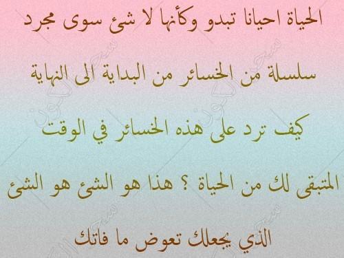 بالصور عبارات عن الحياة والناس , كلمات معبره عن الحياة والناس 4988 4