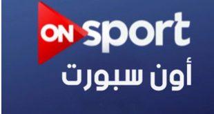 صوره تردد قناة on sport , التردد الجديد لقناة اون سبورت