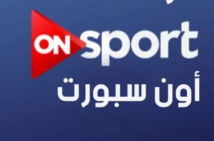 صورة تردد قناة on sport , التردد الجديد لقناة اون سبورت