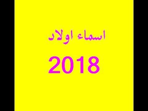 صورة اسامي اولاد 2019 , احدث اسماء لاولاد 2019