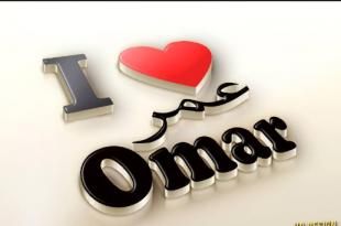 صورة صور اسم عمر , صور رائعه وجميله لاسم عمر