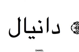 صورة معنى اسم دانيال , مفهوم اسم دانيال