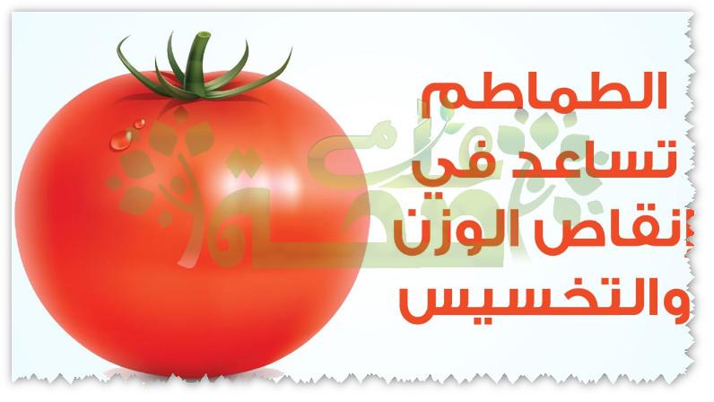 صور فوائد الطماطم , اهمية ثمرة الطماطم