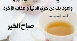 صوره رسالة صباحية , صباح الخير بالصور