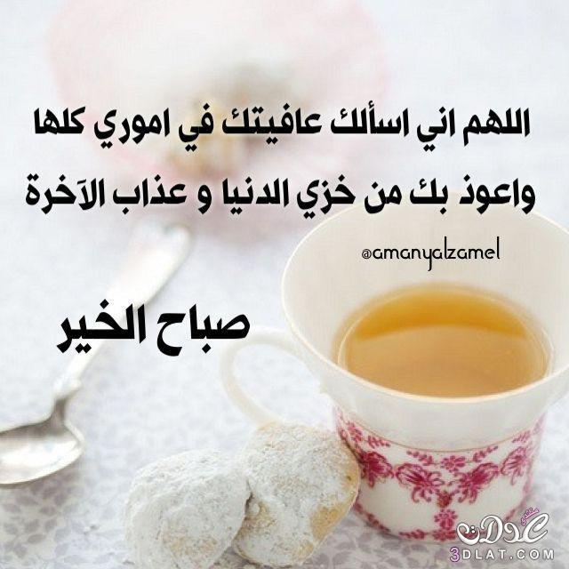 صورة رسالة صباحية , صباح الخير بالصور