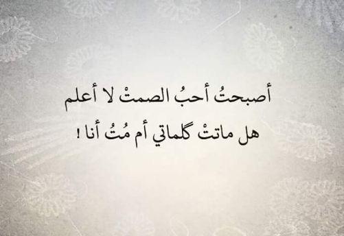 بالصور ابيات شعر حزينه , اروع عبارات الحزن 1629 5