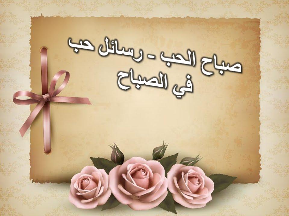 بالصور رسالة صباحية للحبيب , اجمل الرسائل الصباحيه لحبيبي 1640 1