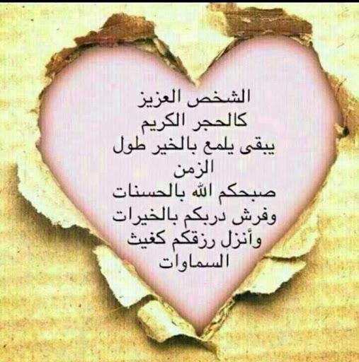 بالصور رسالة صباحية للحبيب , اجمل الرسائل الصباحيه لحبيبي 1640 7