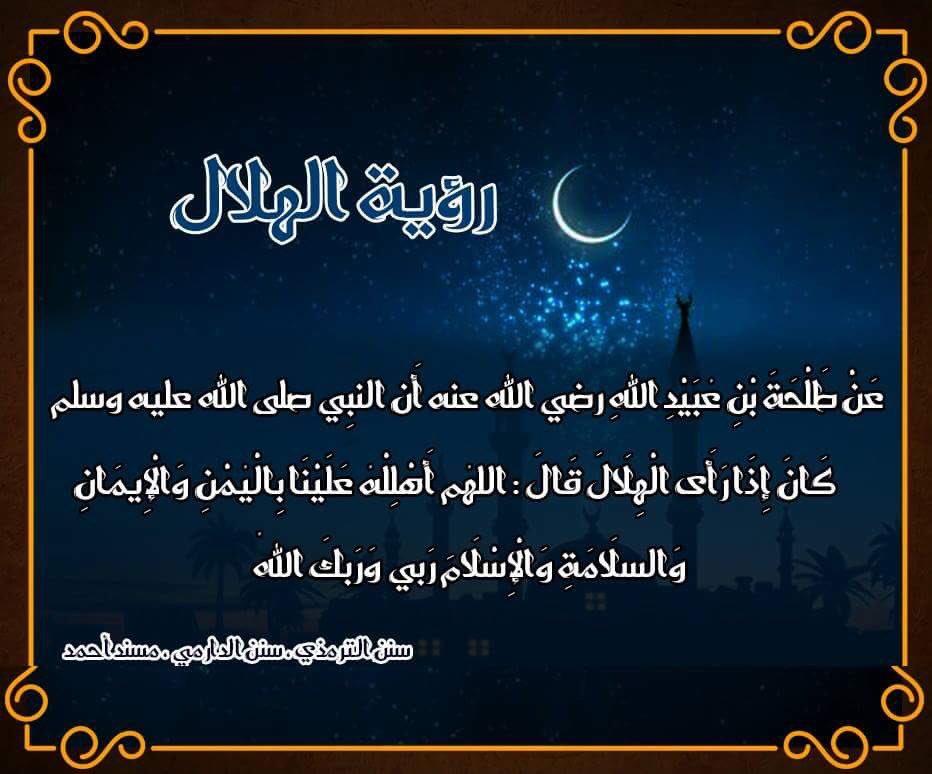صورة دعاء عن رمضان , اجمل ادعية شهر رمضان