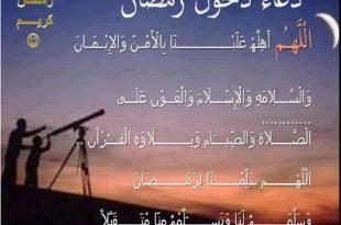 بالصور دعاء عن رمضان , اجمل ادعية شهر رمضان 1670 3 310x205