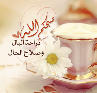 صورة اجمل رسائل الصباح , صباحي يحن اليك فماذا عن صباحك انت