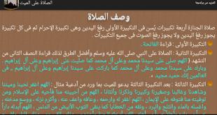 صورة الصلاة على الميت , صلاة الجنازة في الاسلام هي صلاة تصلي علي الميت