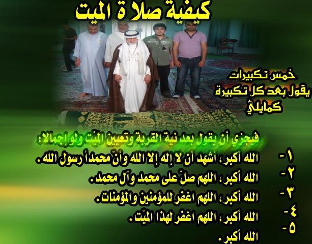 صور الصلاة على الميت , صلاة الجنازة في الاسلام هي صلاة تصلي علي الميت